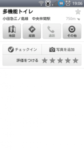 chizuatter for Android
