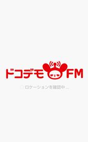 【ニュース】ジグノシステムジャパン、12月5日より全国のFM放送が全国どこからでも聴ける『ドコデモFM』のサービスを開始