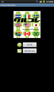 ワルコレ - world collections -