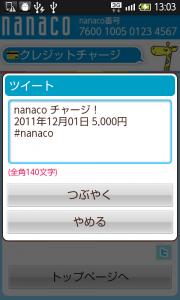 【ニュース】セブン&アイ、電子マネー「nanaco」のAndroid向けサービスを12月1日より開始