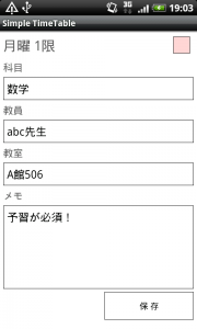 時間割 for Android