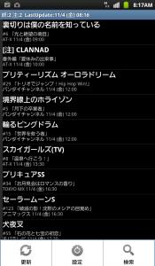 週間ランキングTOP30 【2011/11/05-2011/11/11】