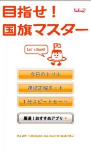 【セール情報】この秋楽しみたいゲーム&レジャー情報アプリが超特価!Androidお買い得アプリ情報!-11月3日-