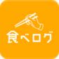 【NEWリリース】カカクコム、グルメクチコミサイト『食べログ』のAndroid向けアプリをリリース