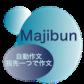 Majibun 自動作文 最新版