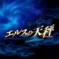 【オクトバギフト】ケータイRPGの名作『エルスの天秤』を先着3,000名様に無料プレゼント!