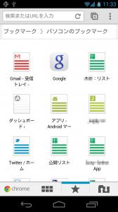 【NEWリリース】Google、ブラウザアプリ『Chrome Beta』の提供を開始 -対応OSはAndroid 4.0以上-