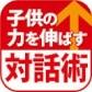 【セール情報】スマホで遊べるレトロな雰囲気のARPGも大特価!お買い得情報!-2012/2/22-