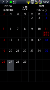 日本のカレンダー