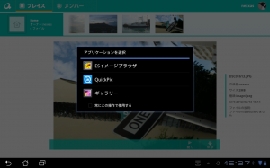 quanp plus for Android Tab