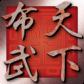 【セール情報】スマホで手軽に学習できるTOEIC対策アプリが大特価!お買い得情報!-2012/2/18-