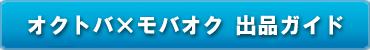 【オクトバ×モバオク】エコ&お小遣いもGET!モバオクでケータイ&スマホ を出品しよう!