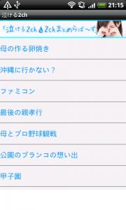 【無料】泣ける話!「泣ける2ch by2chまとめらば~ず」