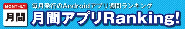 月間ランキングTOP100 【2018/3/1-2018/3/31】