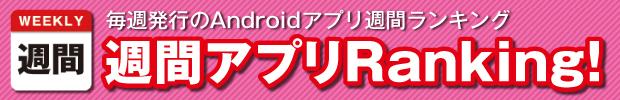 週間ランキングTOP50 【2015/05/02-2015/05/08】