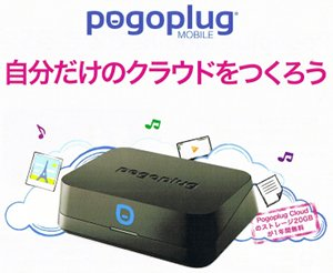 【イベントレポート】米クラウドエンジンズ 「Pogoplug Mobile」発売記念イベント