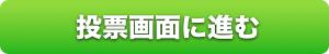 【H-1グランプリ2012】予選出場者発表&Aグループ投票会場