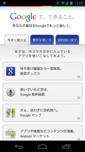 【ニュース】Google、同社のサービス解説サイト「Googleで、できること。」にスマホ版を追加