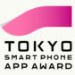 【イベントレポート】最優秀賞金200万円!第1回東京スマートフォンAPPアワードの受賞者はエキサイトに決定!