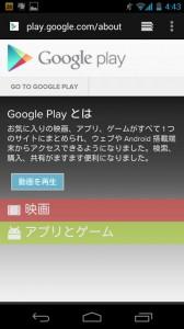【Androidニュースのまとめ】 2012年3月3日 − 2012年3月9日