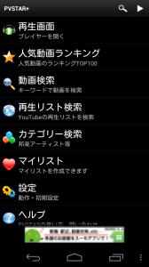 PVSTAR+ (YouTube音楽再生アプリ)