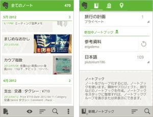 【最新アップデート】Evernote、デザインを一新した『Evernote for Android 4.0』をリリース