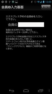 EX-ALARM (EXアラーム)