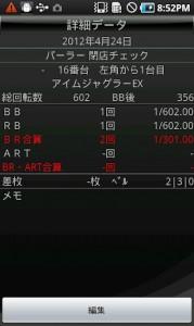 【セール情報】スマホで楽しめるドット絵RPGが今だけおトク!お買い得情報!-2012/5/16-