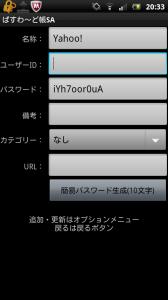 パスワード管理ソフト ぱすわ~ど帳SA