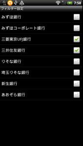 銀行ATMまっぷ