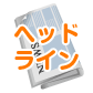 【スマホヘッドライン】キュレーションマガジンアプリ『Antenna』でAmazonギフト券が当たる! -2013/3/18-