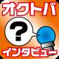 【オクトバインタビュー】アジアで人気のコミュニケーションアプリ『Cubie メッセンジャー』ってどんなアプリ?