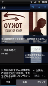 【NEWリリース】Yahoo! JAPAN、新サービス「Yahoo!ニュースBUSINESS」の公開とAndroid版アプリをリリース