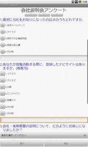 【セール情報】実業務で役立つアンケートアプリが1,500円OFF!お買い得情報!-2012/7/21-