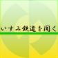 【セール情報】ロンドン五輪公式のゲームアプリも大特価!お買い得情報!-2012/8/1-