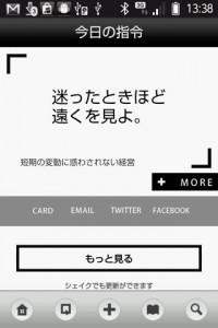 【セール情報】ロンドン五輪サッカー主将 吉田麻也選手の著書が特価!お買い得情報!-2012/7/28-