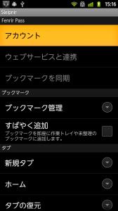【使い方まとめ】Sleipnir Mobile – ウェブブラウザ : パソコン⇔スマホ間のブックマーク同期を徹底解説!
