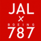 JAL×787