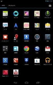 【Android 標準アプリまとめ】初心者必見! 標準搭載のGoogle製アプリをもっと使いこなそう!【随時更新】