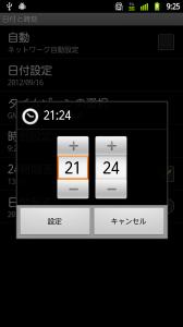 【Androidスマホのコツ】悪用厳禁!? Androidで「時を自在に操る」方法!?