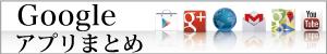 【Android 標準アプリまとめ】『カレンダー』アプリで予定をスマートに管理しよう!