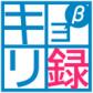 【NEWリリース】マピオン、GPSロガーアプリ『キョリ録ベータ版』の提供を開始