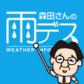 森田さんの雨デス