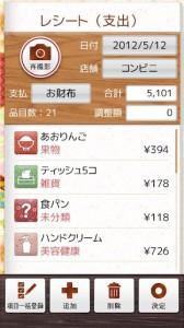 【セール情報】大人気のパチスロアプリが今だけ大特価!お買い得情報!-2012/9/22-