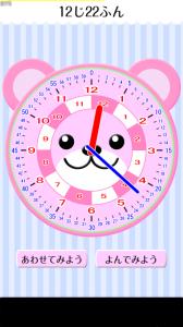 くまどけい(子供向け時計学習・知育)