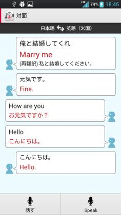 はなして翻訳