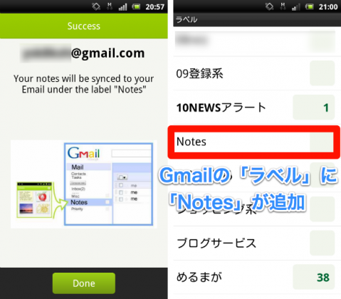 GNotes - Sync Notes with Gmail