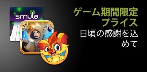 【セール情報】Google Playでゲームセール実施中!お買い得情報!-2012/11/27-