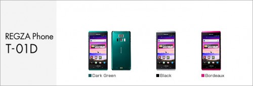 【ニュース】NTTドコモ、「REGZA Phone T-01D」のAndroid 4.0アップデートを提供開始