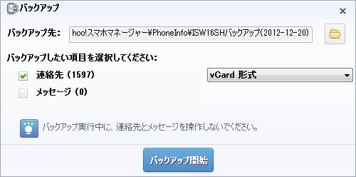 【Androidスマホのコツ】これぞAndroid版「iTunes」!? 「Yahoo!スマホマネージャー」を使ってスマホ ⇔ PC連携!